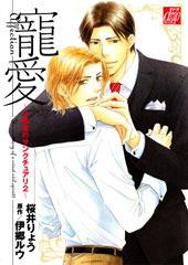 寵愛~小悪魔のサンクチュアリ2~ [Chouai ~ Koakuma No Sanctuary 2] Ryou Sakurai