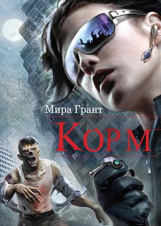 Корм  by  Mira Grant