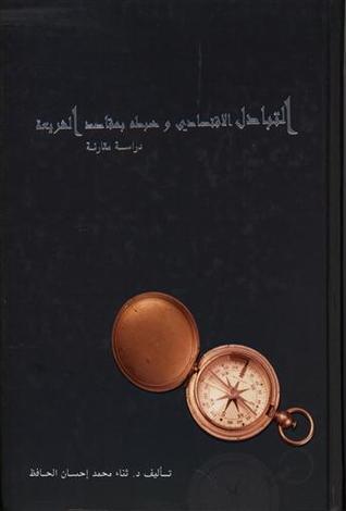 التبادل الإقتصادي وضبطه بمقاصد الشريعة: دراسة مقارنة  by  ثناء محمد إحسان الحافظ