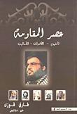 عصر المقاومة  by  طارق فوزي