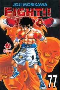 Fight!! Ippo vol. 77 Joji Morikawa