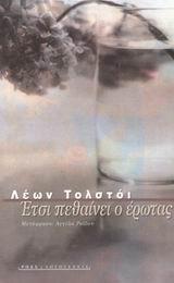Έτσι πεθαίνει ο έρωτας  by  Leo Tolstoy