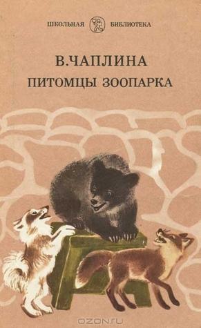 Питомцы зоопарка  by  Вера Чаплина