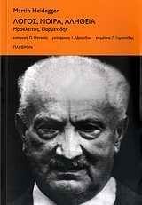 Λόγος, μοίρα, αλήθεια Martin Heidegger