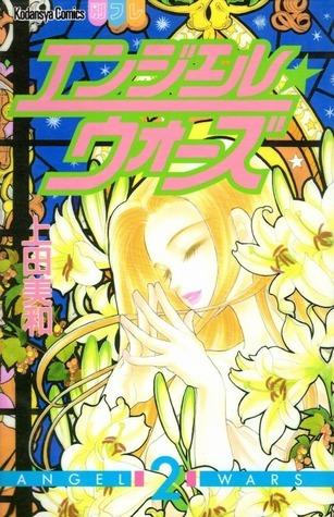 エンジェル★ウォーズ 2 [Angel Wars 2]  by  Miwa Ueda