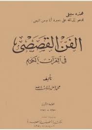 الفن القصصي في القرآن الكريم محمد أحمد خلف الله
