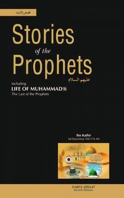 Stories Of The Prophets Ibn Kathir