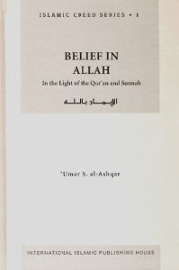 Belief In Allah In The Light Of The Quran And Sunnah عمر سليمان عبد الله الأشقر