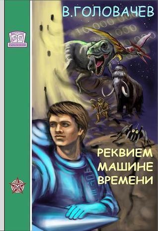 Реквием машине времени Василий Головачёв