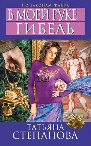 В моей руке - гибель Tatyana Stepanova