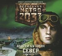 Север (Метро 2033: Север #1) Andrew Butorin