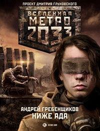Ниже ада (Вселенная «Метро 2033») Andrey Grebenshikov