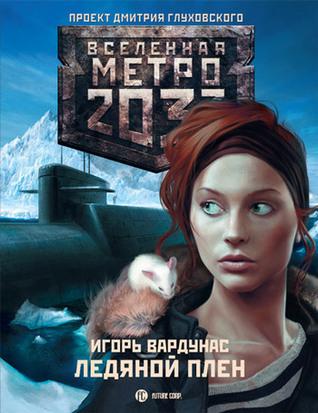 Ледяной плен (Вселенная «Метро 2033») Igor Vardunas