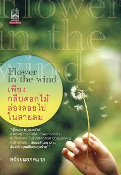 เพียงกลีบดอกไม้ล่องลอยไปในสายลม : Flower In The Wind สร้อยดอกหมาก