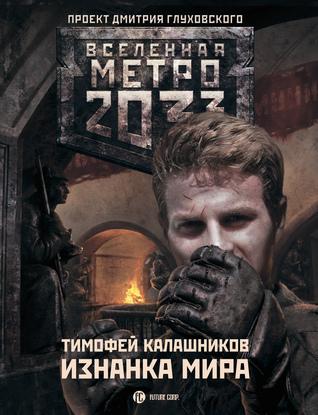 Изнанка мира (Вселенная «Метро 2033»)  by  Timofey Kalashnikov