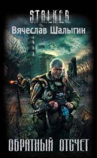 Обратный отсчет (S.T.A.L.K.E.R.: Андрей Лунев #1) Вячеслав Шалыгин