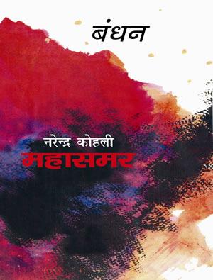 Mahasamar -1 Bandhan Narendra Kohli
