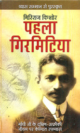 Pehla Girmitiya  by  Giriraj Kishore