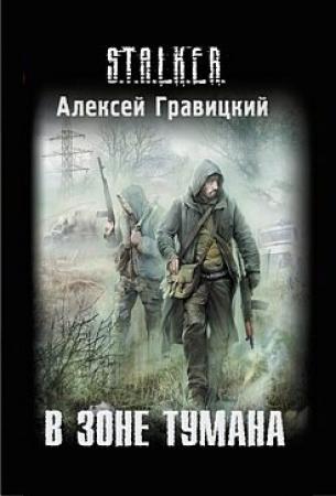 В зоне тумана (S.T.A.L.K.E.R.: Угрюмый #1) Alex Gravitsky