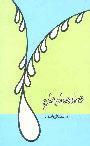 Qatrah Qatrah Qulzum  by  Wasif Ali Wasif