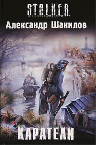 Каратели (S.T.A.L.K.E.R.: Край #1) Alexander Shakilov