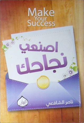 Make your Success اصنعي نجاحك  by  ناصر الشافعي