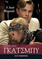 Ο υπέροχος Γκάτσμπυ  by  F. Scott Fitzgerald