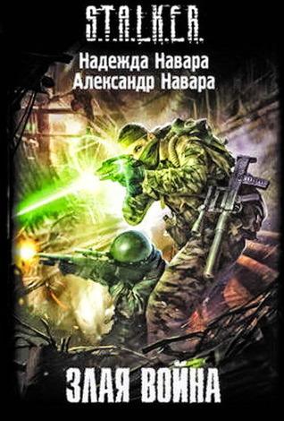 Злая война  by  Nadezhda Navara