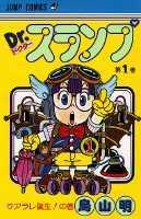 Dr.スランプ/1 (Dr. Slump, #1)  by  Akira Toriyama