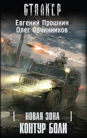Контур боли (S.T.A.L.K.E.R.: Новая зона #3)  by  Yevgeny Proshkin