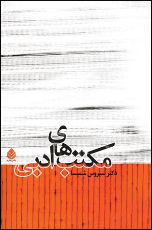 مکتبهای ادبی  by  سیروس شمیسا