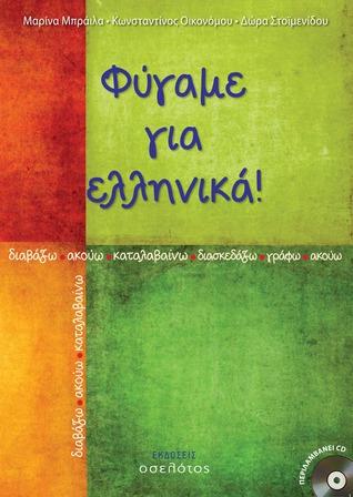 Φύγαμε για ελληνικά : Διαβάζω, ακούω, καταλαβαίνω, διασκεδάζω, γράφω Μαρίνα Μπράιλα