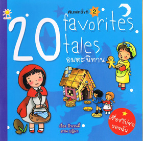 20 อมตะนิทาน (20 Favorites Tales) ป้าเวนดี้