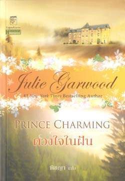 ดวงใจในฝัน / Prince Charming  by  Julie Garwood