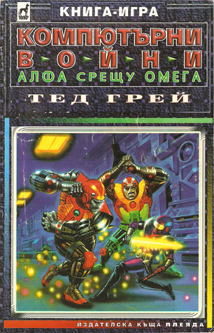 Компютърни войни: Алфа срещу Омега  by  Тед Грей