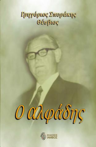 Ο Αλφάδης  by  Γρηγόριος Σπυράκης