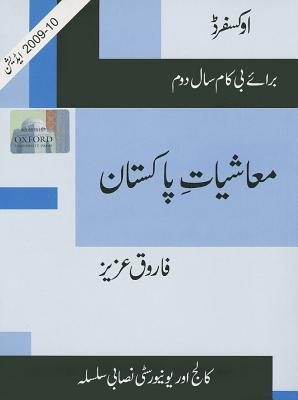 Pakistan Economics for B.Com.II: (2009-10 Edition)  by  Farooq Aziz