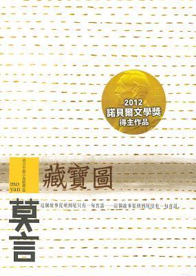 藏寳圖 [Cang bao tu]  by  Mo Yan