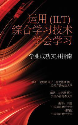 Learning to Learn with Integrative Learning Technologies (Ilt): A Practical Guide for Academic Success (Chinese Edition)  by  Anastasia Kitsantas