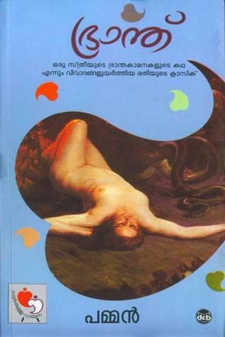 Pr̲adhāna Purāṇa Kathāpātr̲aṅṅaḷ  by  Pamman