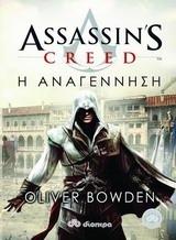Η αναγέννηση (Assassins Creed #1) Oliver Bowden