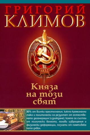 Княза на този свят Gregory Klimov