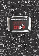 Φυσική και Σπορ  by  Vassilios McInnes Spathopoulos