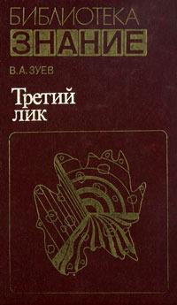 Третий лик Виктор Абрамович Зуев