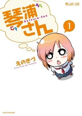 Kotoura-san (Kotoura-san, #1) enokids