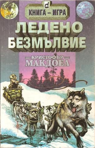 Ледено безмълвие Кристофър Макдоел