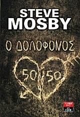 Ο δολοφόνος 50/50  by  Steve Mosby
