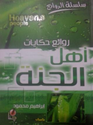 روائع حكايات أهل الجنة  by  إبراهيم محمود