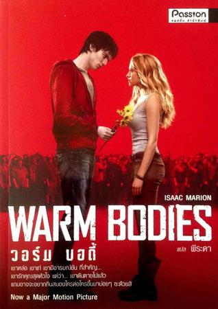 วอร์ม บอดี้ (Warm Bodies, #1) Isaac Marion