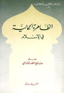 الظاهرة الجمالية في الإسلام صالح أحمد الشامي